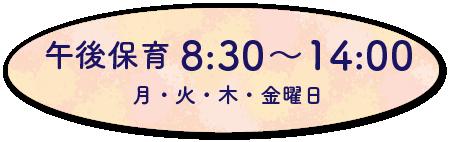 午後保育8:30~14:00月火木金