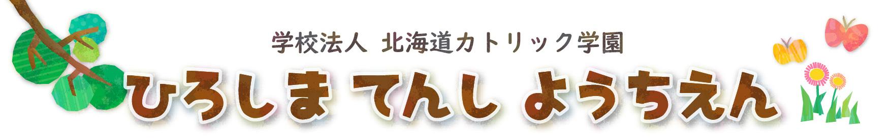 広島天使幼稚園 | 学校法人 北海道カトリック学園